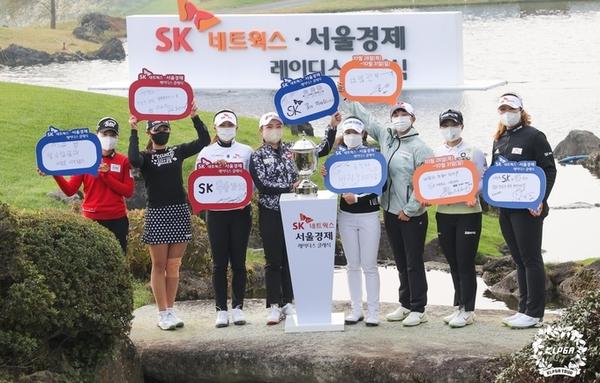 [포토] 우리가 우승 후보...SK네트웍스 · 서울경제 레이디스 클래식 포토콜